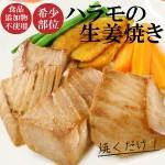 マグロハラモ生姜焼き