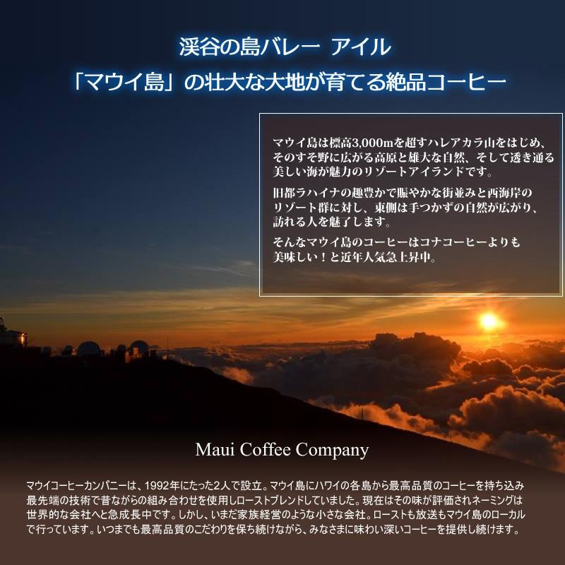 ハワイ諸島マウイ島産のマウイコーヒー
