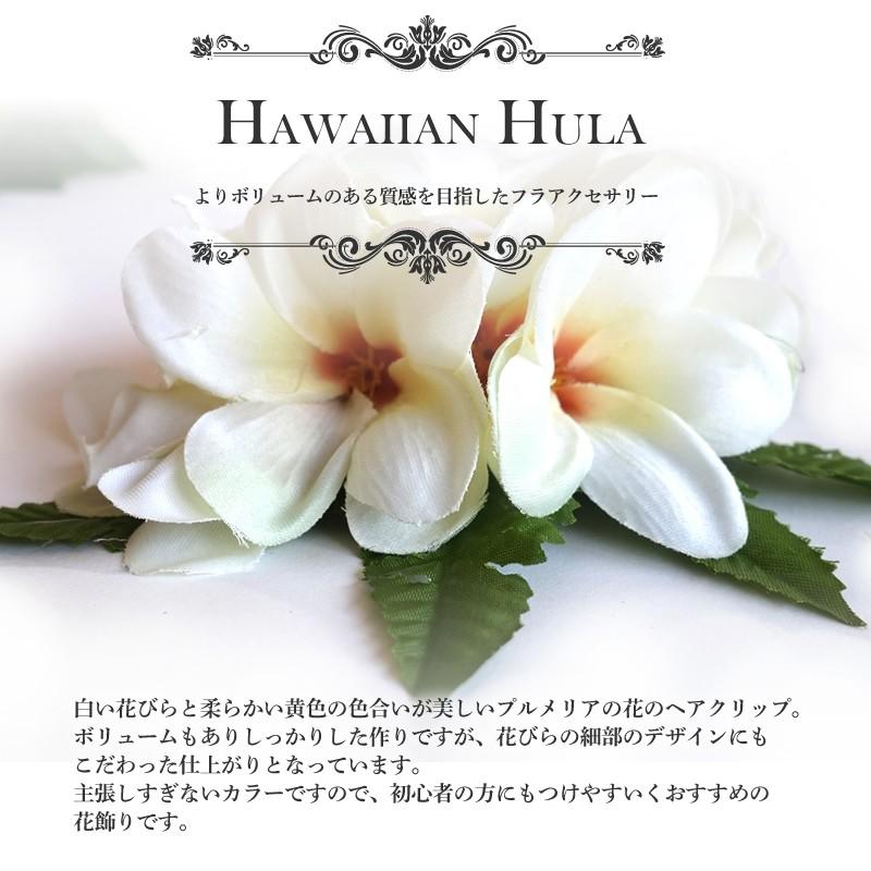フラ、ハワイアンの花飾りヘアクリップ