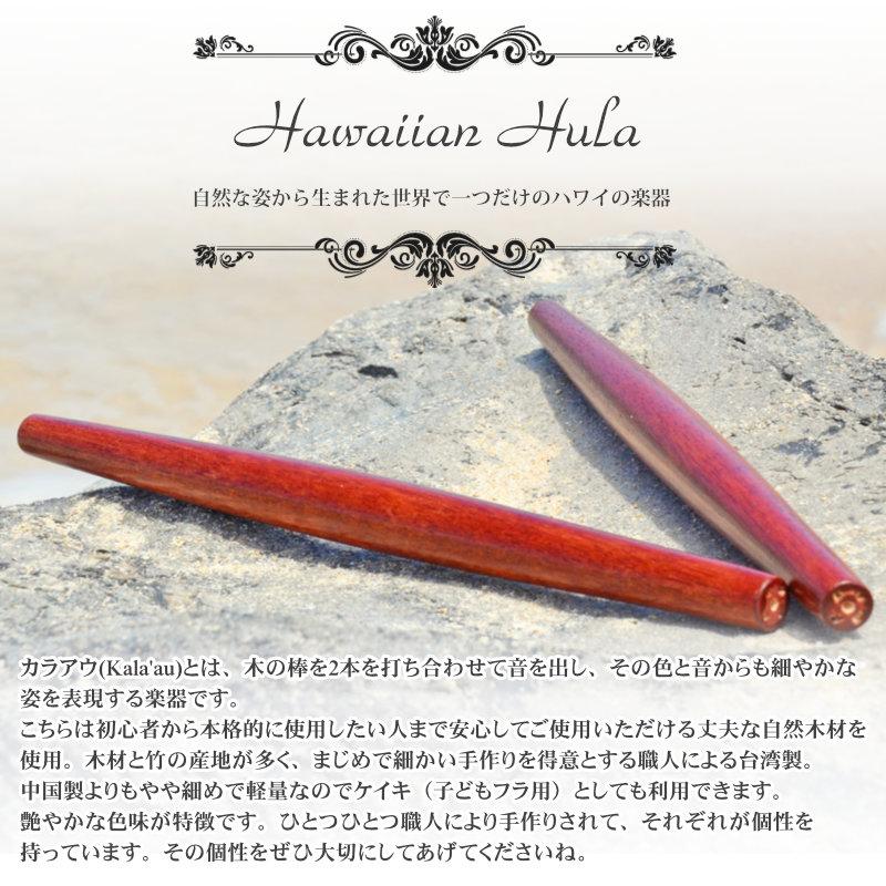 ハワイの楽器カラアウスティック
