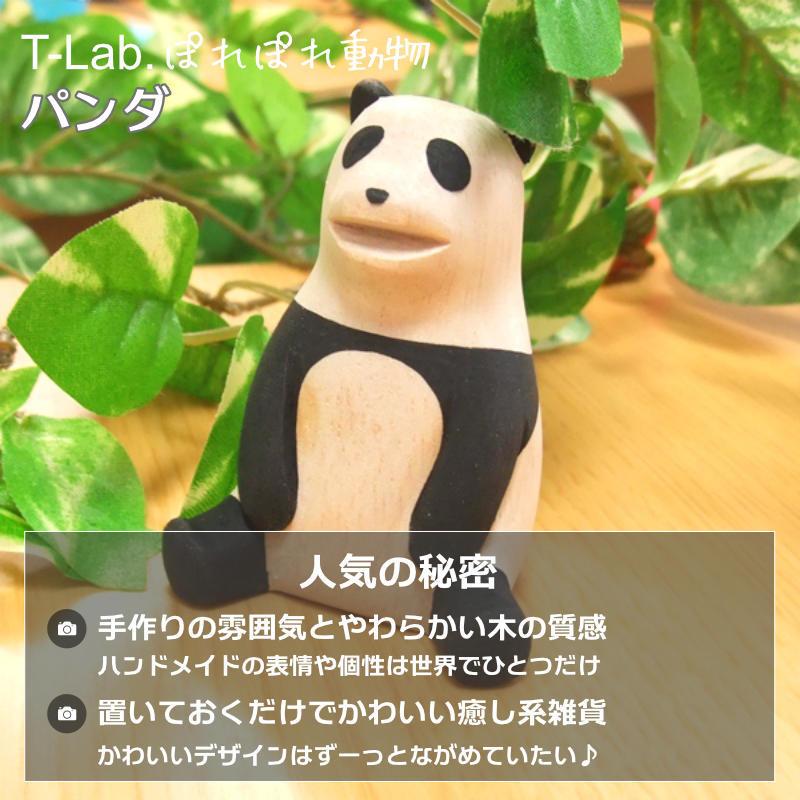 ぽれぽれ動物