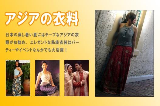 アジアの衣類
