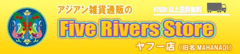 アジアン雑貨 Five Rivers Store ヤフー店
