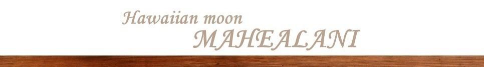 Hawaiian moon MAHEALANI (ハワイアンムーン マヘアラニ)
