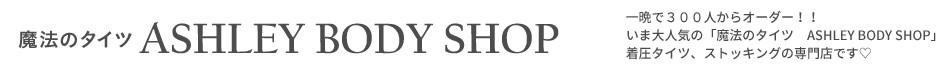 着圧タイツ&着圧ストッキング専門店 魔法のタイツ