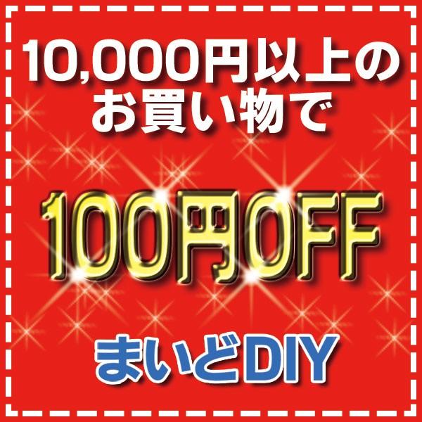まいどDIY 店内全品対象! 100円引!