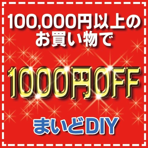 まいどDIY 店内全品対象! 驚き1000円引!
