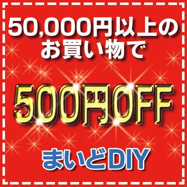 まいどDIY 店内全品対象!驚き 500円引!
