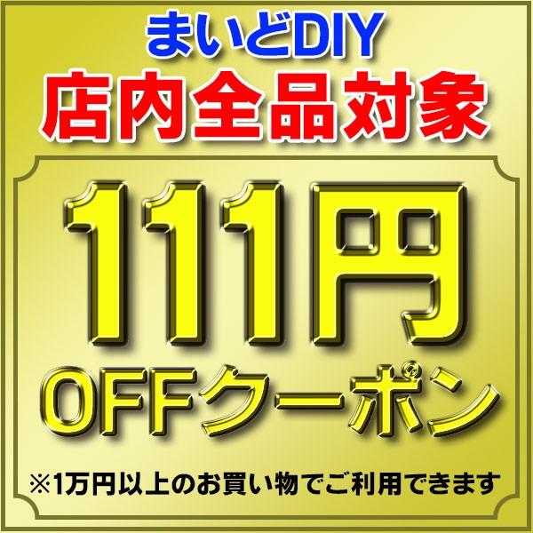 まいどDIY 店内全品対象! 驚き111円引!