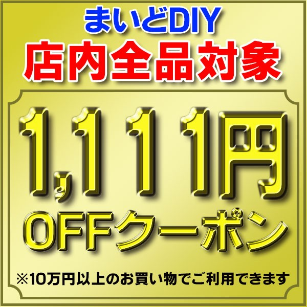 まいどDIY 店内全品対象! 驚き1,111円引!