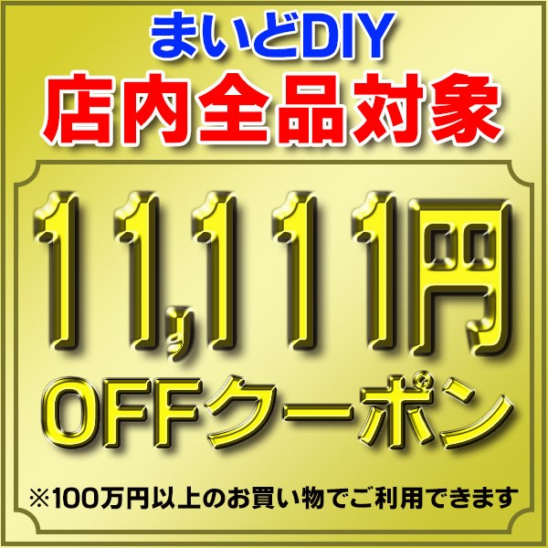 まいどDIY 店内全品対象! 驚き11,111円引!
