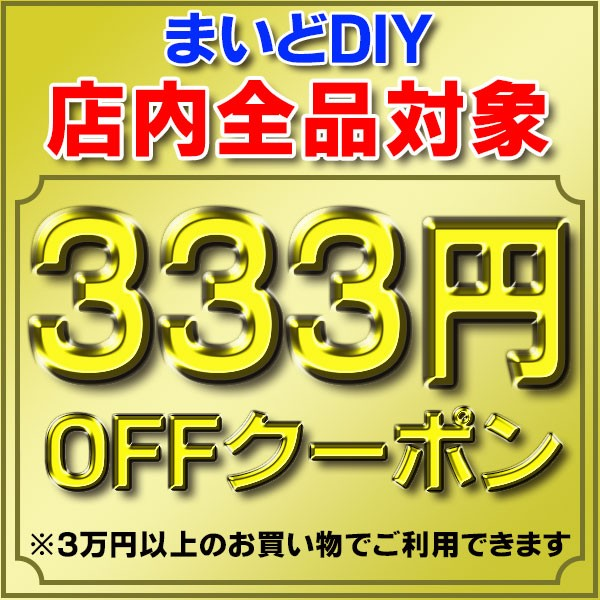 まいどDIY 店内全品対象! 驚き333円引!