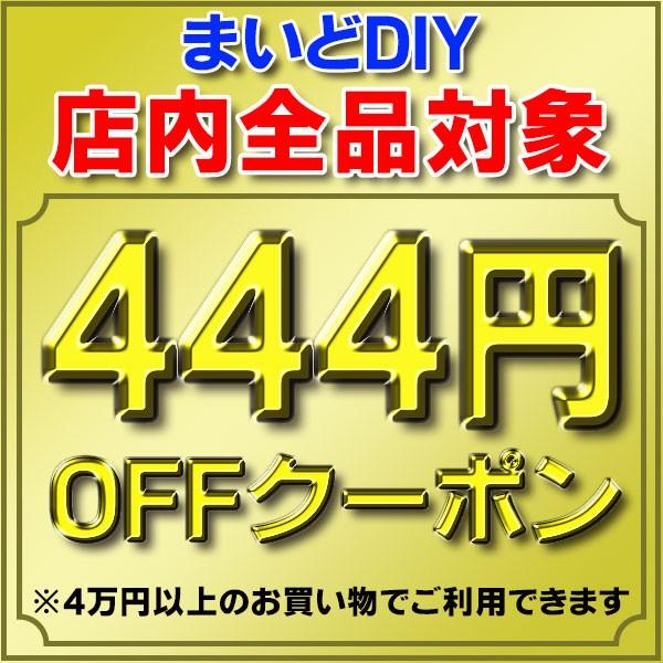 まいどDIY 店内全品対象! 驚き444円引!