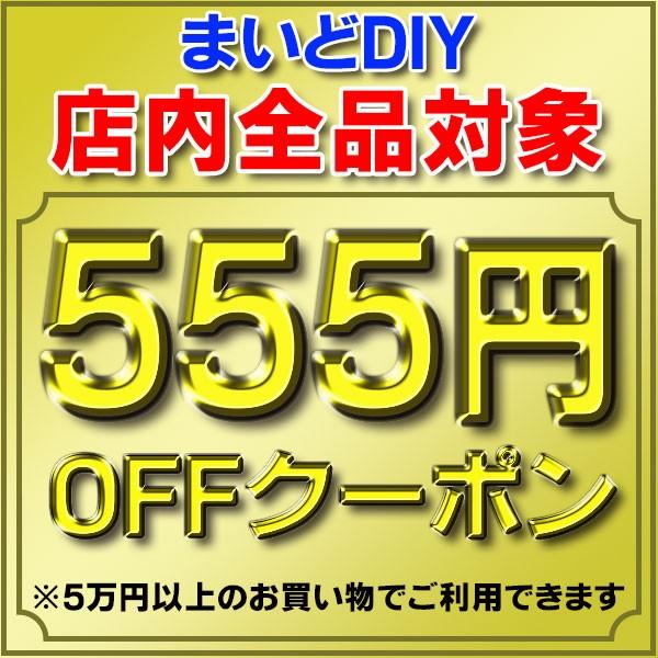 まいどDIY 店内全品対象! 驚き555円引!
