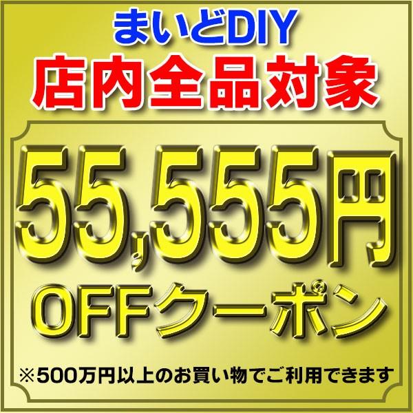 まいどDIY 店内全品対象! 驚き55,555円引!