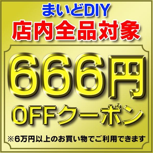 まいどDIY 店内全品対象! 驚き666円引!
