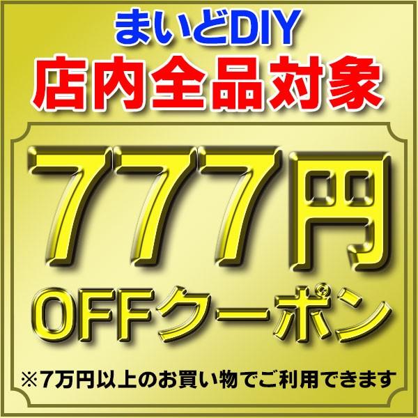 まいどDIY 店内全品対象! 驚き777円引!