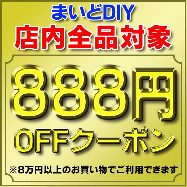 まいどDIY 店内全品対象! 驚き888円引!