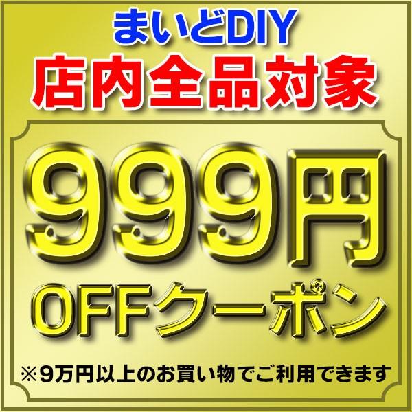 まいどDIY 店内全品対象! 驚き999円引!