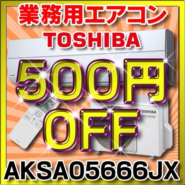 500円割引クーポン! AKSA05666JX 限定