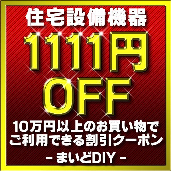 まいどDIY 全品が対象! 驚きの1,111円割引!
