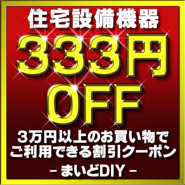 まいどDIY 全品が対象! 驚きの333円割引!