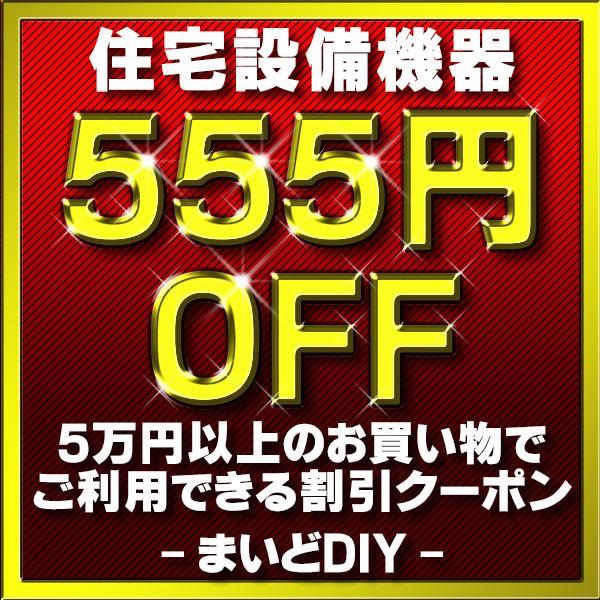 まいどDIY 全品が対象! 驚きの555円割引!