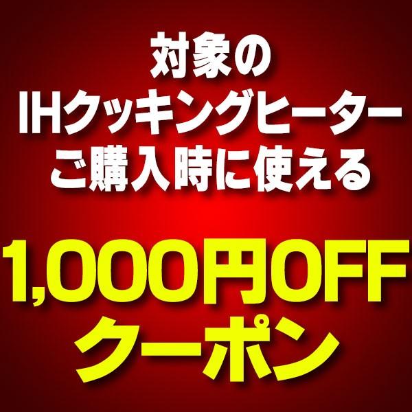 住宅設備機器 対象のジアイーノ1000円OFFクーポン