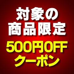 住宅設備機器 宅配ボックス 500円割引クーポン!