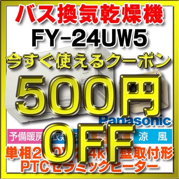 500円割引クーポン! FY-24UW5 限定