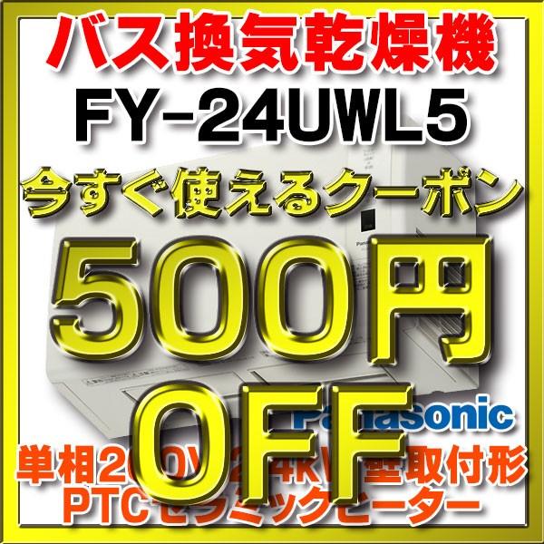 500円割引クーポン! FY-24UWL5 限定