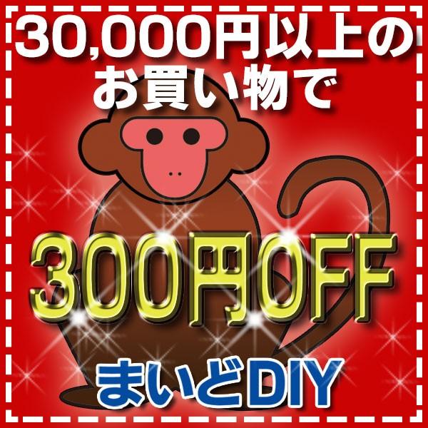店内全品対象!驚き 300円引!