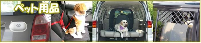 自動車で使用するペット用品(主に犬)