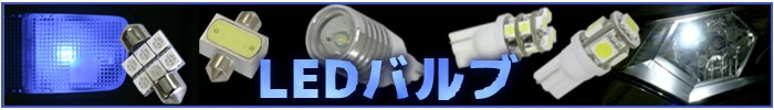 自動車・トラック用LEDバルブ(電球)