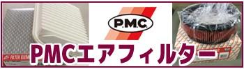 PMCエアフィルター(エアーエレメント)