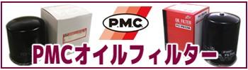 PMCオイルフィルター(オイルエレメント)