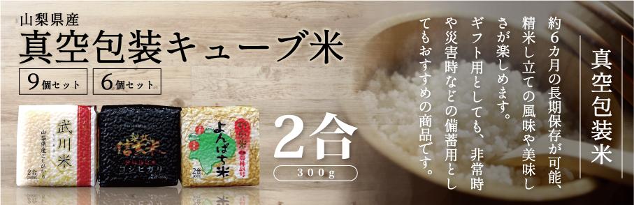 真空包装キューブ米
