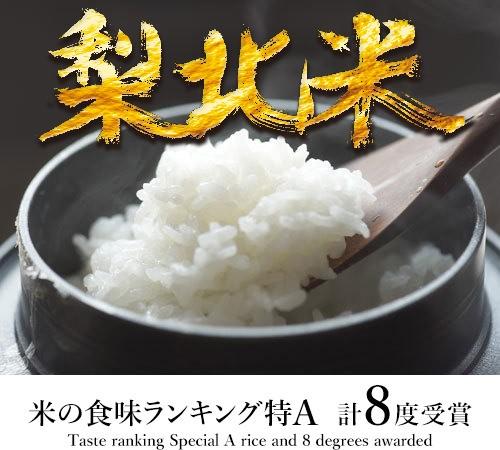 食味ランキング特A受賞