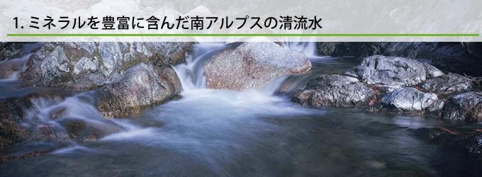 南アルプスの清流水