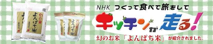 NHKキッチンが走るで紹介されたお米「よんぱち米」