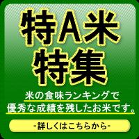 魚沼産コシヒカリと同等の食味「特A米特集」
