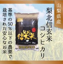 梨北信玄米コシヒカリ