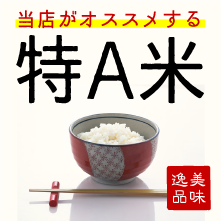 食味ランキング特A獲得のお米