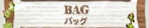 BAG - バッグ