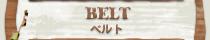 BELT - ベルト