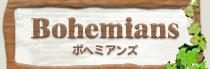 Bohemians - ボヘミアンズ
