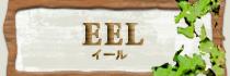 EEL - イール