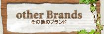 その他ブランド