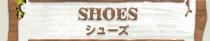 SHOES - シューズ