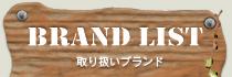 BRAND LIST - 取り扱いブランド
